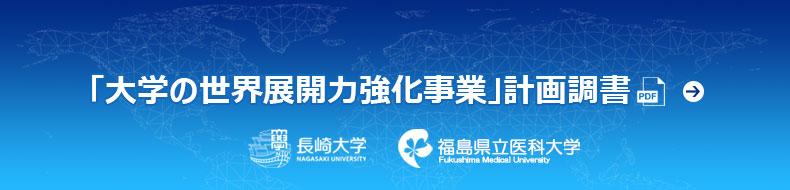 「大学の世界展開力強化事業」計画調書
